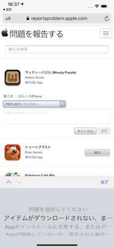 iPhoneアプリを返金する手順