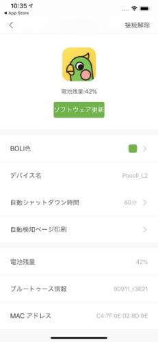 Poooliのレビュー