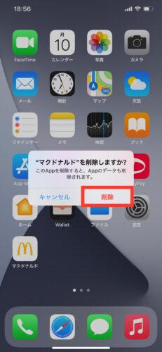 iPhoneアプリを削除する