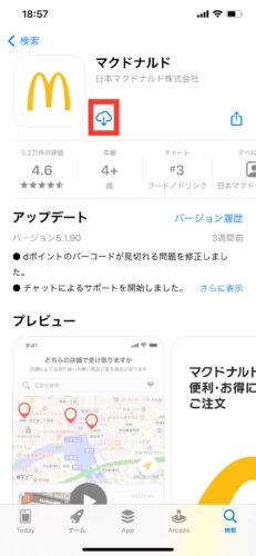 iPhoneアプリを再インストールする