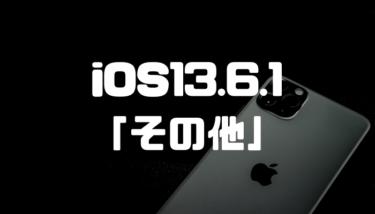 iOS13.6.1でストレージの「その他」が消えない問題が解決!ストレージ不足でiOS13.6.1にアップデートできないときの対処法もAppleが公開!
