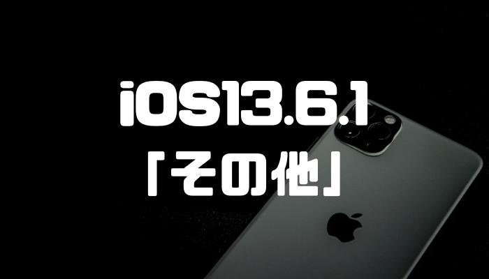 iOS13.6.1でその他が消えない問題が解決