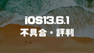 iOS13.6.1の不具合・評判