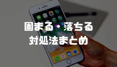 iPhoneのアプリが落ちる・反応しない・起動しない