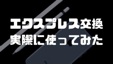 iPhoneのエクスプレス交換
