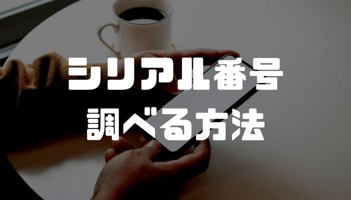 iPhoneのシリアル番号・IMEI番号を調べる方法