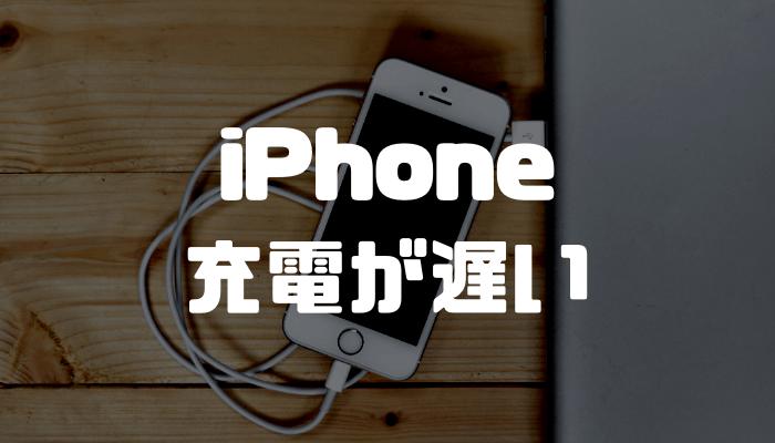 iPhoneの充電が遅い原因と対処法