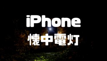 【便利】iPhoneを懐中電灯として使う方法とライトの明るさを調節する方法!カメラのフラッシュライトが懐中電灯として使えるぞ!