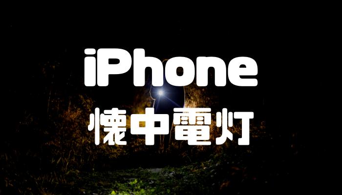 iPhoneを懐中電灯として使う