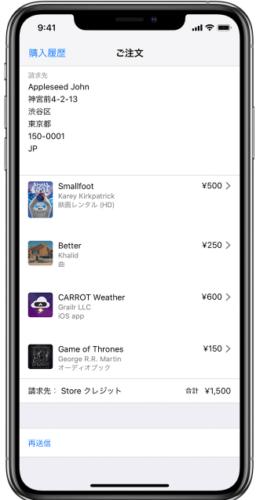 iPhoneの購入履歴