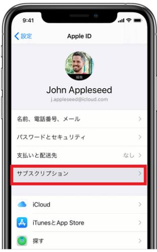 iPhoneでサブスクリプションを確認する