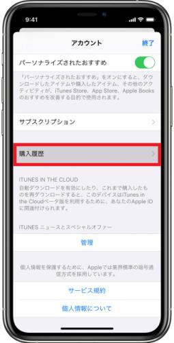 iPhoneの購入履歴を確認する