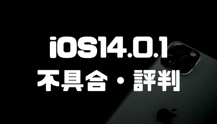 iOS14.0.1の不具合・評判