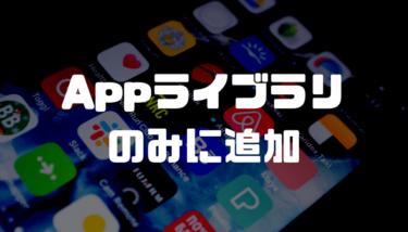iPhoneでアプリをAppライブラリのみに追加する方法!インストールしたアプリをホーム画面に追加しない設定を解説