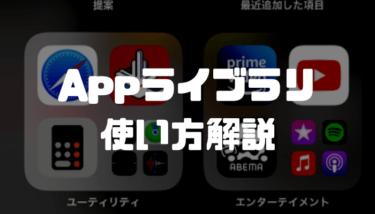iPhoneの「Appライブラリ」の使い方を徹底解説!カテゴリごとにアプリが自動整理されるぞ