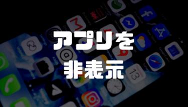 iPhoneで特定のアプリをホーム画面から非表示にする方法!不要なアプリはAppライブラリに移動しよう