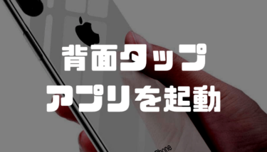 iPhoneの背面タップでアプリを起動させる方法!LINEやPayPayを背面トントンで起動できて超便利