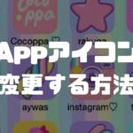 iPhoneでアプリのアイコンを変更する方法