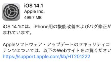 iOS14.1の不具合・評判は?アップデートしても大丈夫?人柱になって不具合検証してみた
