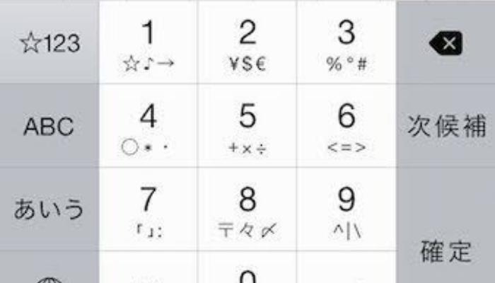 iPhoneの数字テンキーで記号が打てない