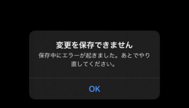 ios14.1でマークアップの画像が保存できない