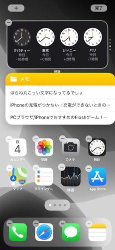 iPhoneのウィジェット専用画面「今日の表示」