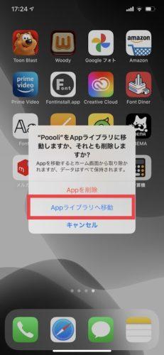 iPhoneで特定のアプリをホーム画面から非表示にする方法