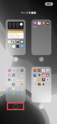 iPhoneのホーム画面を非表示にする方法