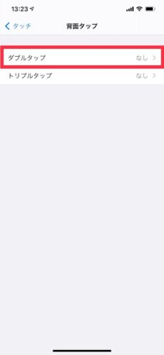 iPhoneで背面タップで特定アプリを起動する方法