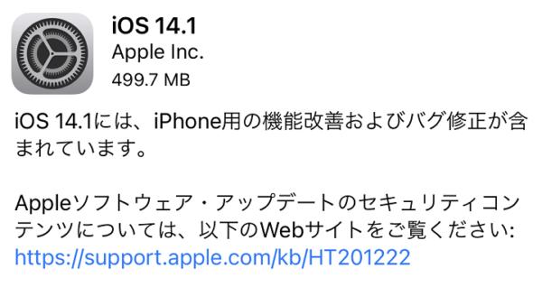 iOS14.1の不具合・評判