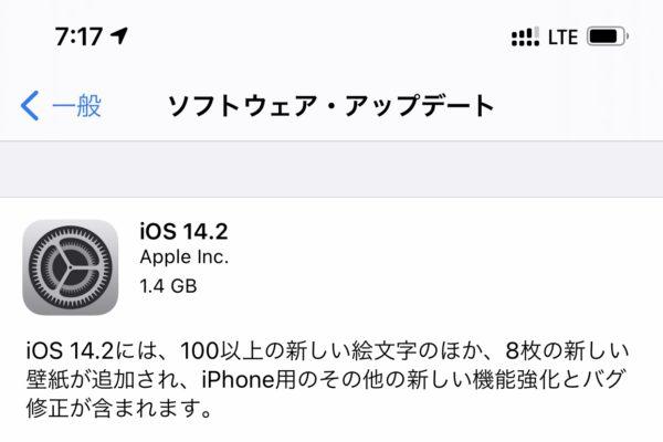 iOS14.2の不具合・評判