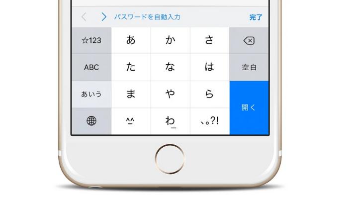 iPhoneでキーボードを追加・削除・順番を入れ替える方法