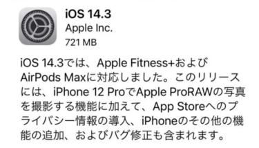 iOS14.3の不具合・評判は?アップデートしても大丈夫か人柱になって不具合検証してみた