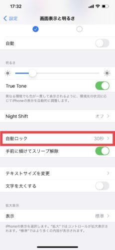 iPhoneで自動ロックを設定する方法