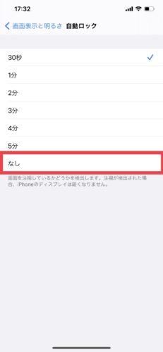 iPhoneの自動ロックをオフにする方法