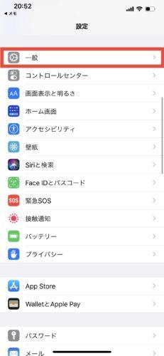 iPhoneのキーボード設定