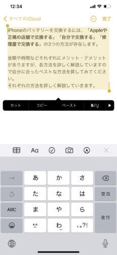 iPhoneでコピー&ペースト(コピペ)する方法