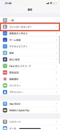 設定アプリのコントロールセンター