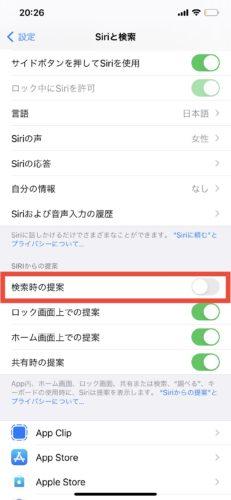 iPhoneのスポットライト(Siriと検索)