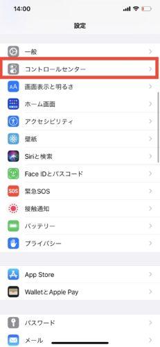 iPhoneの画面収録の使い方