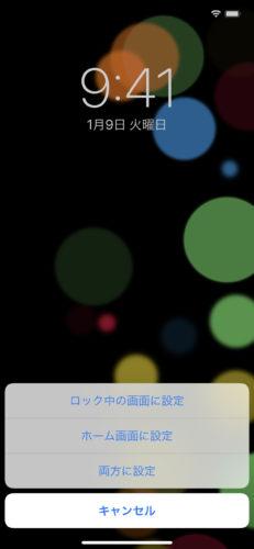iPhoneで壁紙を設定・変更する