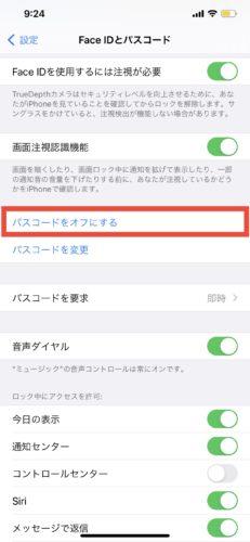 iPhoneでパスコードを設定する