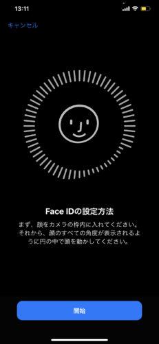 iPhoneでFace IDの設定方法