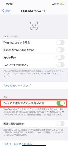 Face IDを使用するには注視が必要