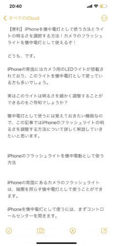 iPhoneの縦画面
