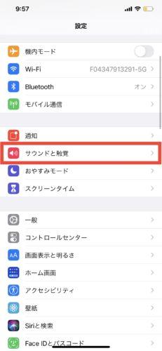 iPhoneのキーボードのクリック音をオフにする方法