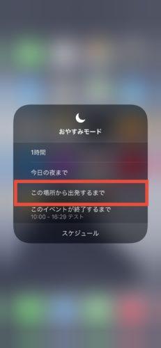 iPhoneのおやすみモードをこの場所から出発するまで設定