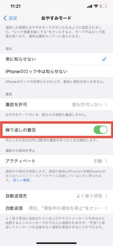 iPhoneのおやすみモードの繰り返しの着信を許可する