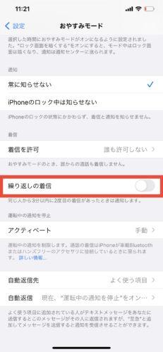 iPhoneのおやすみモードの繰り返しの着信を許可しない