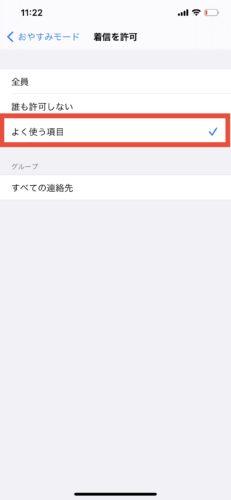 iPhoneのおやすみモードで着信の許可設定